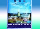 无锡中央空调除垢剂、循环水系统除垢剂 冷却器清洗剂厂家