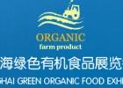 2016中国有机农产品展