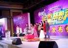 上海庆典发布会启动球设备租赁公司