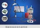 领新聚氨酯 精密仪器 现场发泡包装机设备