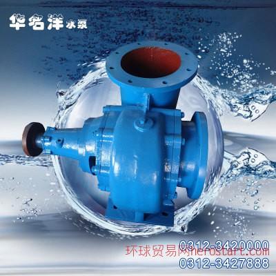蜗壳式HW型混流泵 农田灌溉水泵 200HW