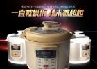 厂家低价批发智能高压力锅 微电脑式电压力锅 会销跑江湖电饭锅