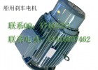 COEL刹车电机,SW160L-B5,防水刹车,船用刹车电机