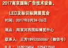 2017展览展会3月份南京广告展会