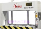 厂家直供冷压机  木工冷压机价格 50T优质液压冷压机