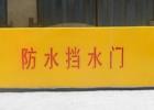 挡水板--河北五星专利挡水板