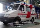NJ5045XJHQA依维柯救护车