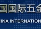 2017中國五金工具展會