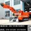 江西鑫通ZWY-260/90L履带式大型扒渣机
