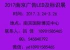 2017南京广告四新、LED标识标牌展览会