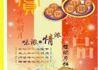 重庆学习月饼技术培训学校月饼怎么做月饼的做法大全
