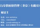 北京进口咖啡机报关\清关服务