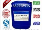 广东涂料防腐杀菌剂 纸浆防腐剂 砂浆杀菌剂 厂家直销