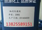 厂家直销陶瓷釉防腐剂 染料杀菌防腐剂 印花浆防腐防臭剂