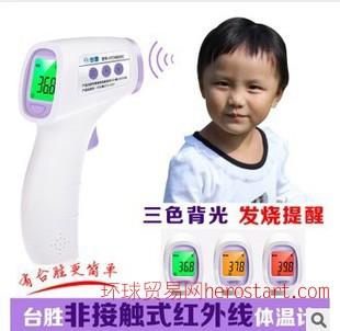 台胜非接触式体温计红外线体温计婴儿电子体温计温度计