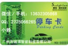 供应广州制作门禁卡价格 飞利浦IC停车卡制作厂家