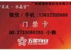 供应广州小区业主卡 加密破解