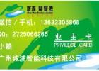供应业主卡,业主卡制作,业主卡生产,业主卡印刷