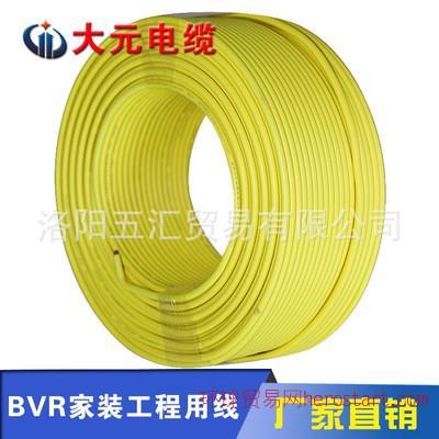 BVR16平方 电线电缆 厂家直销 绝缘导线