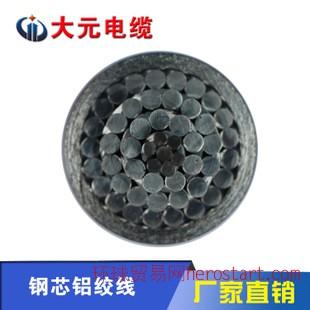 大元电缆批发 钢芯铝绞线LGJ-185/10 高压架空裸电线 电力输电