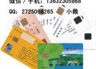供应就诊卡制作,就诊卡印刷,就诊卡价格,就诊卡批发厂家