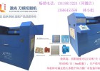 AL1209CO2-150瓦激光丝杆刀模机_精密丝杆传动系统
