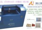 AL1209-CO2-150瓦激光丝杆刀模机_火爆出售全国