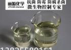 淀粉胶防腐剂防臭剂防霉剂 切削液防腐防臭剂