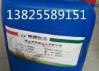 丽源TIO-20防霉剂 干膜防霉剂 防霉剂价格 防霉剂厂家