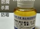 广东丽源JS300防腐防霉剂 淀粉胶防腐剂 胶水防霉剂
