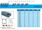 KAKU线槽板_ADA2540_台湾卡固广东总代理