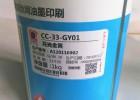 热销嘉宝莉CC-33-GY01金黄双组份金属印刷油墨