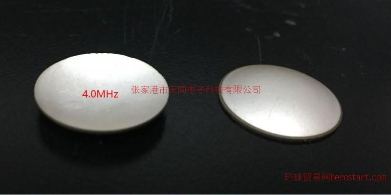 4M聚焦换能片