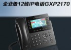 GXP2170 潮流网络企业级12线IP电话