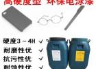 高硬度型环保黑色阴极电泳漆FY-1301