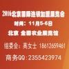 北京餐饮连锁加盟展览会