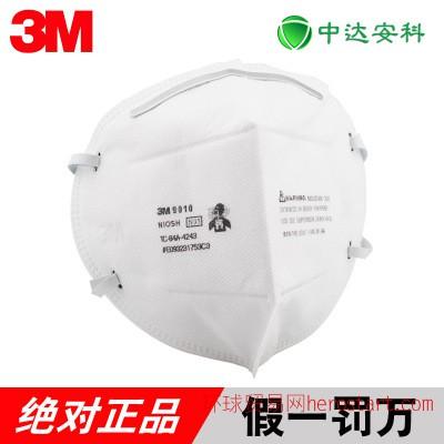 9010防尘防雾霾口罩 PM2.5防护口罩