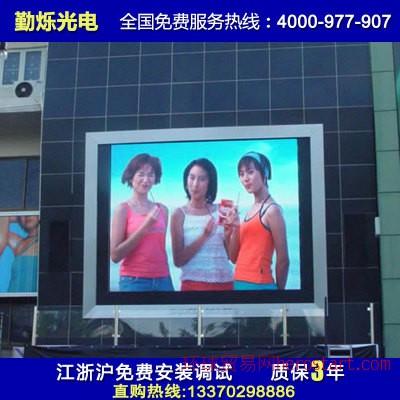 上海厂家直销led显示屏全彩点光源 各类规格led显示屏加工制作