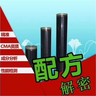 PET炭纤维电热膜 绿色环保无噪音 成分分析检测