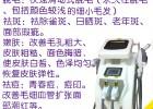 全能光学美肤系统,河南郑州美容仪器,丰胸仪器,减肥仪器