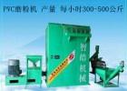 全自动壁纸专用PVC磨粉机 节能环保高产量