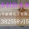 木材防水剂 家具防水剂 竹木建筑防水剂生产厂家