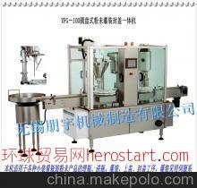 YFG-100圆盘式粉末灌装封盖一体机