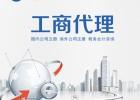 南京瀚源财税,公司注册,代理记账