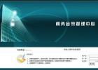 双轨制多层会员管理系统,网站会员积分系统,公排直销制度