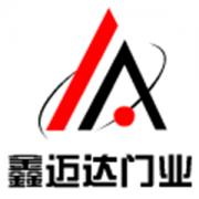 武汉市鑫迈达门业有限公司