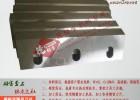 再生塑料颗粒粉碎刀片290x55X13