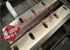 水口粉碎机刀片 PE粉碎机刀片328X130x18