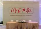 上海签到台布置公司