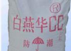 优质白燕华CC 超细改性钙 硅灰石粉 滑石粉系列产品